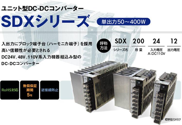 ユニット型DC-DCコンバーター SDXシリーズ