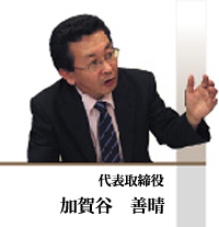 代表取締役 加賀谷善晴