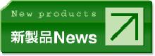 新製品News
